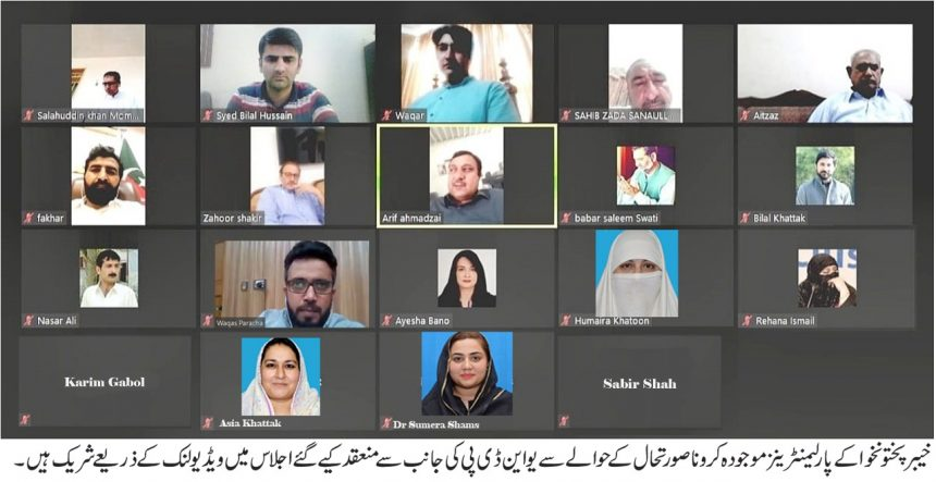 The Parliamentary Task Force on Sustainable Development Goals (SDGs), Provincial Assembly of Khyber Pakhtunkhwa convened the second virtual online meeting of the Task Force to discuss the legislature's response to the COVID-19 crisis