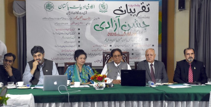 """Discussion """"Independence Movement and Balochi Literature"""