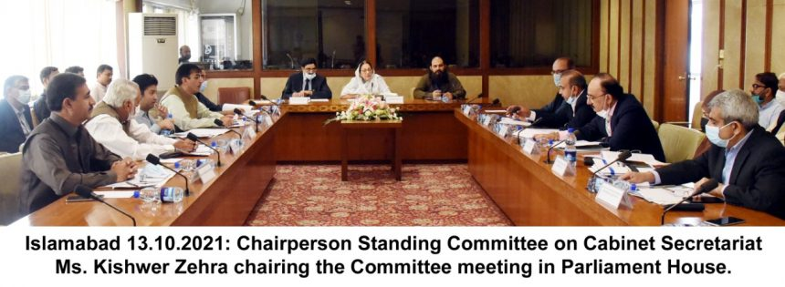 National Assembly Standing Committee on Narcotics Control meets today